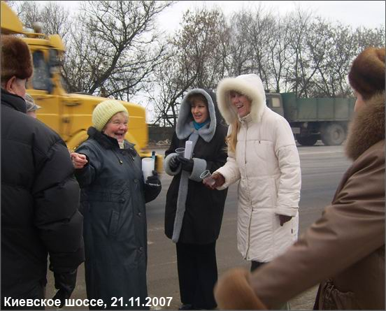 Киевское шоссе, 21 ноября 2007г,  дольщики дома 34 по ул.Горького в г.Апрелевка отмечают Юбилей - 5 лет их дом находится под арестом