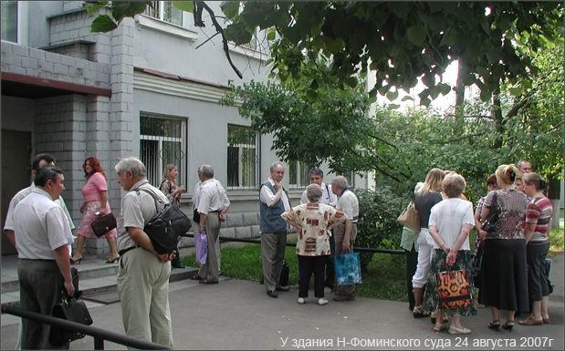 В Наро-Фоминске 24.08.2007г