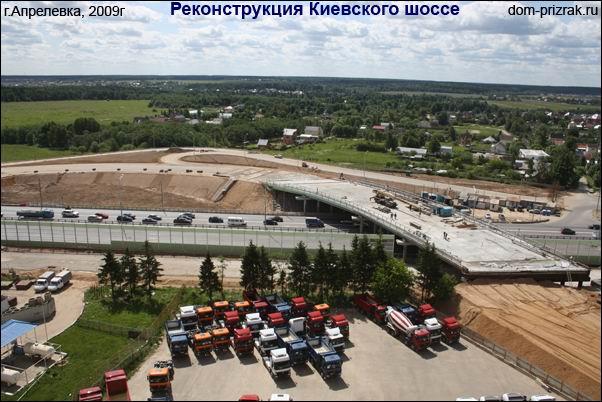 Реконструкция Киевского шоссе