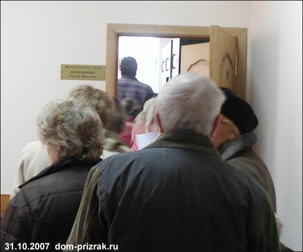 Дольщики г.Апревки в Наро-Фоминском горсуде, 31.10.2007