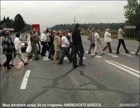 Жители дома 34 со стороны Киевского шоссе
