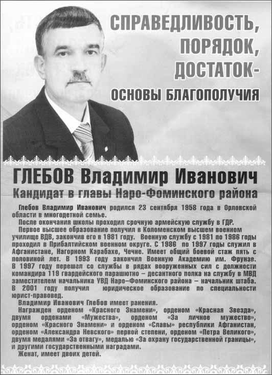 Биография Глебова Владимира Ивановича, кандидата на пост Главы Наро-Фоминского района