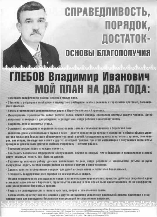 План работы кандидата на пост Главы Наро-Фоминского района Глебова В.И.