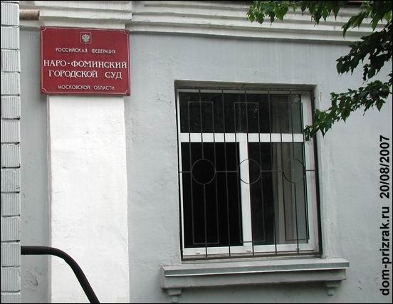 Окно зала заседаний №1 Наро-Фоминского городского суда