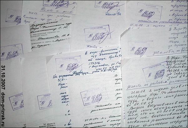 31.10.2007 дольщики г.Апревки подали многочисленные жалобы на работу Наро-Фоминского суда